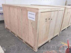 东莞机械设备包装箱,仪器包装箱,可加工定制
