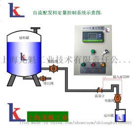 LK定量控制系统装置
