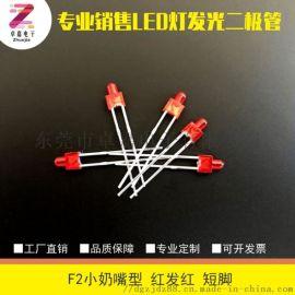 F2红发红LED灯珠,2MM奶嘴型发光二极管