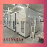 KGW組合式空氣處理機機ZK臥式空調機組