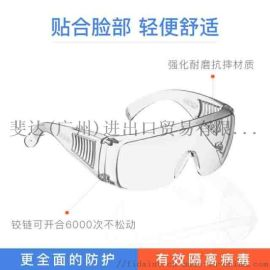 防雾护眼镜 透明防护眼镜 防护访客镜