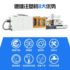 大型塑胶件加工注射成型机 洗衣机外壳 大型注塑机
