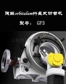 德国GF不锈钢行星式切管机GFX3.0