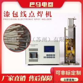 单股多股漆包线点焊机,高频头探针自动焊接机