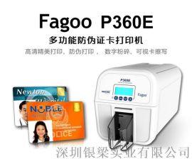 FAGOO法高P360E工作健康证证卡打印机