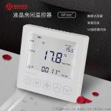 海思液晶溫控器 房間溫度控制器 中央空調面板