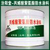 丙烯酸聚氨酯防水涂料、生产销售、涂膜坚韧