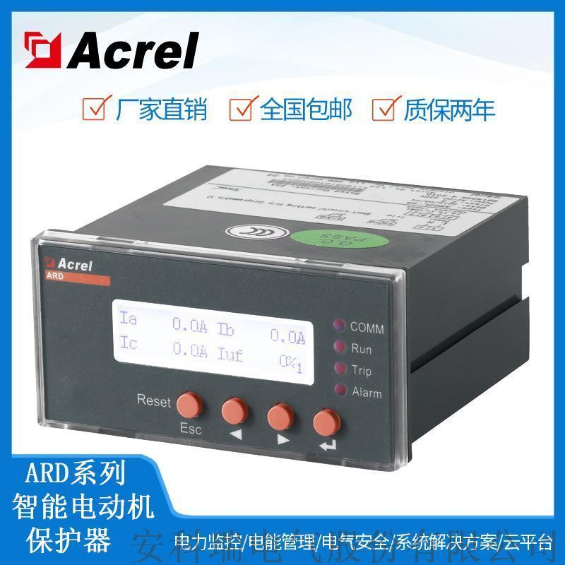 安科瑞ARD2-800/CMK智慧電動機保護器