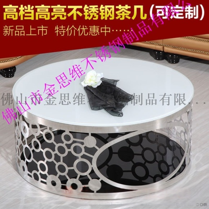 不鏽鋼客廳茶几不鏽鋼藝術茶几來圖定製