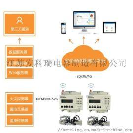 用电安全动态监控平台 智慧用电大数据监控中心