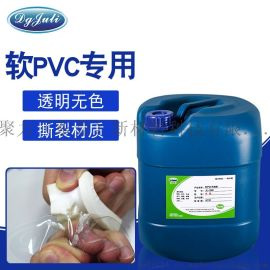 软PVC专用胶水-软PVC塑料胶水用聚力胶业