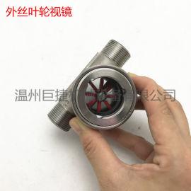 外丝偏心轮叶轮视镜 304不锈钢水流指示器