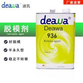 环氧树脂脱模剂 deawa迪瓦936玻璃钢脱模剂