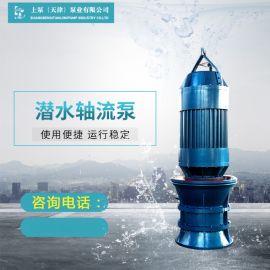 1200QZB/355KW高压潜水轴流泵厂家