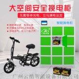 電池換電櫃 小程式掃碼換電池 外賣騎手便捷換電