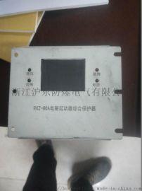 RXZ-80A、120A、200A电磁起动器保护器