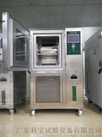 高低温快温变试验箱 高低温瞬变试验箱