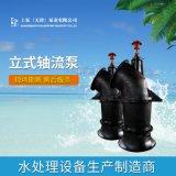 防汛排涝站立式大口径轴流泵参数_型号_品牌_厂家