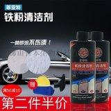 轮毂钢圈清洗剂清洁剂 铁粉清洁剂水泥清洁剂