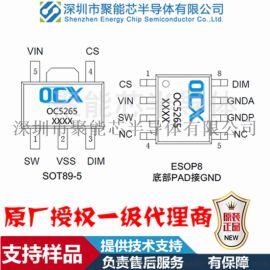 OC5207**LED照明的降压恒流驱动芯片