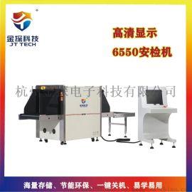杭州安检机 安检机生产厂家 安检机租赁 安检机维修