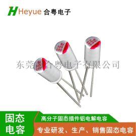 固态电容680UF6.3V 5.5*11直插电解