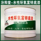 水性環氧富鋅底漆、廠商現貨、水性環氧富鋅底漆、供應
