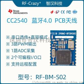 蓝牙4.0 CC2540低功耗beacon 透传BLE射频模块RF-BM-S02