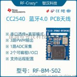 藍牙4.0 CC2540低功耗beacon 透傳BLE射頻模組RF-BM-S02