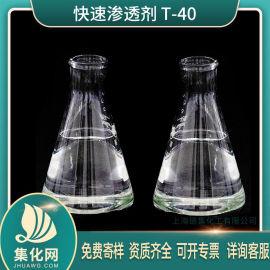 厂家直销快T渗透剂 T-40 渗透剂 快速渗透剂