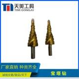 硬质合金钻头 宝塔钻 阶梯钻 支持非标订制