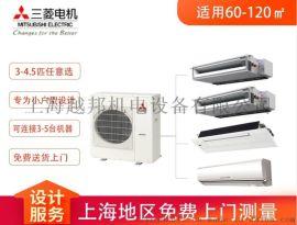 三菱电机PowerMulti家用  空调菱尚变频冷暖多联机
