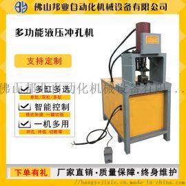 邦业机械不锈钢液压冲孔机 非标定制