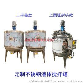 1吨日化搅拌罐化工搅拌桶密封发酵罐立式混液机