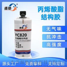 无气味丙烯酸酯结构胶粘剂 金属胶粘剂厂家