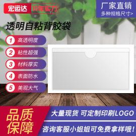 牛湖宝湖厂家现货周转箱背胶标签袋  PVC标识袋