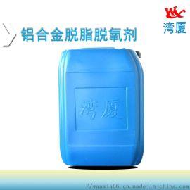 五金清洗剂 WX-A5103脱脂脱氧剂二合一清洗剂
