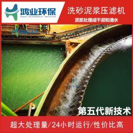 山沙污泥榨干设备 河沙污泥干堆设备 机制砂泥浆压滤机