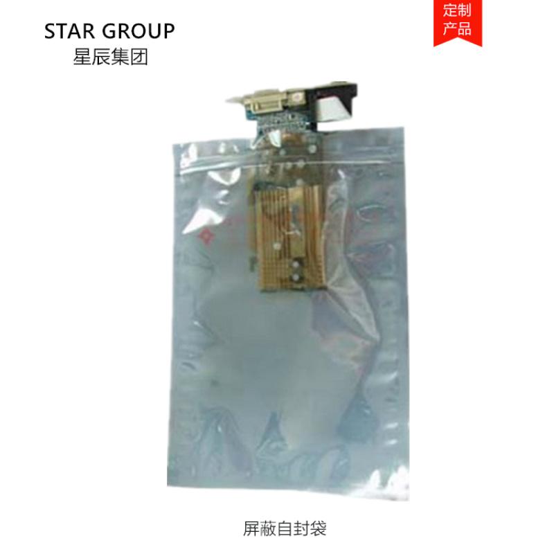电子元器件传感器防静电屏蔽袋 防潮防尘自封袋