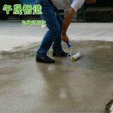 路面起砂怎麼修補, 混凝土表面起砂修補方法