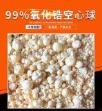 高纯氧化锆空心球耐高温强耐腐蚀郑州中博耐材
