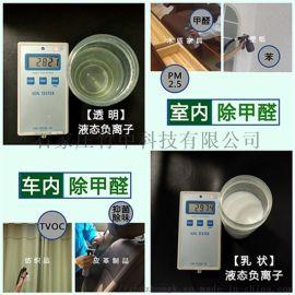 上海新房装修除甲醛液态负离子液添加剂怎么用