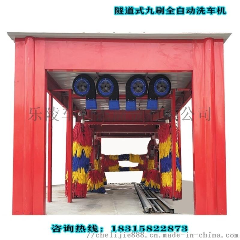 全自动洗车机龙门隧道式九刷商用加油站智能洗车机设备