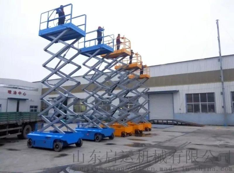 登高作业机机械剪叉全自行升降台高空维修平台