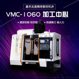 VMC1060台湾三线轨加工中心参数友嘉厂家现货