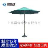 定製站崗傘、崗哨傘、執勤傘、保安崗亭傘