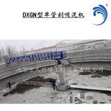 DXGN型单管刮吸泥机厂家 非标定制