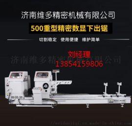 供塑钢 断桥铝门窗设备500自动数显精密锯 双头锯
