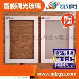 厂家直销 智能调光玻璃 调光膜 H1超白