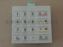 3502A自助终端按键键盘快递柜用金属非密码键盘
